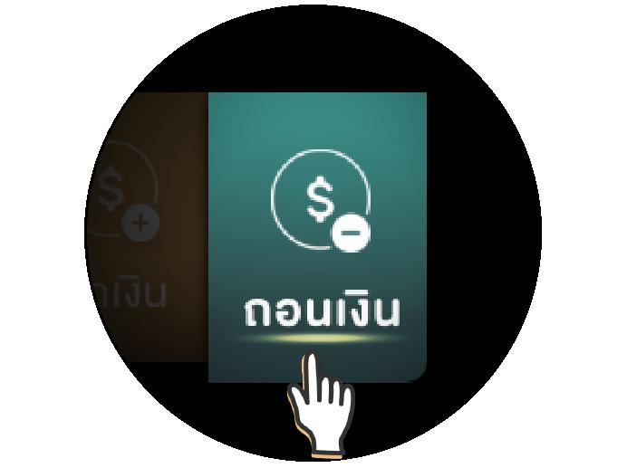 ถอนเงิน Withdraw จากการเล่นพนันเว็บ FIFA55